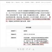 南漳经济开发区马家洲村的真实事件