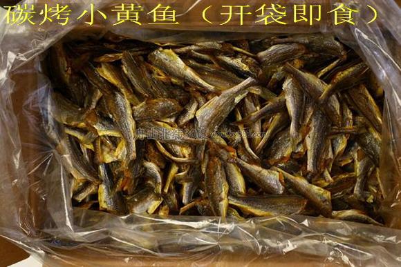 碳烤小黄鱼.jpg