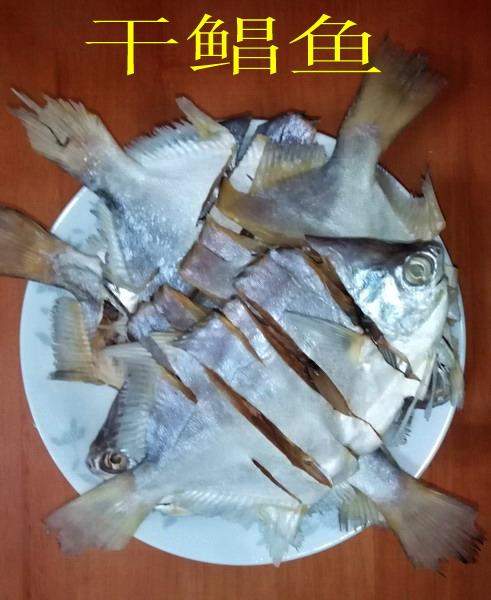 04鲳鱼.jpg