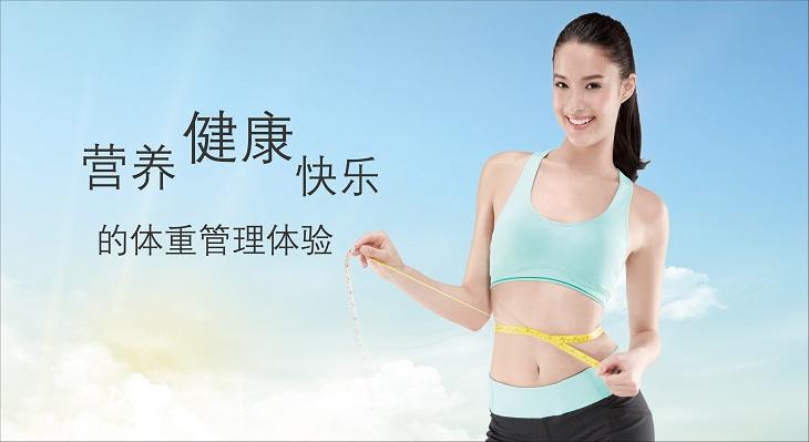 WeightManage.jpg